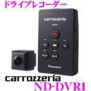 【在庫あり即納!!】カロッツェリア ND-DVR1 小型・高画質ドライブレコーダー