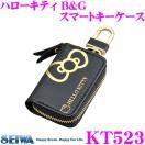 SEIWA セイワ KT523 ハローキティ B&Gスマ...