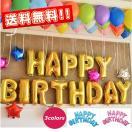 誕生日 バルーン HAPPY BIRTHDAY 金 青 ピンク パーティ お祝い 子供 巨大 室内装飾