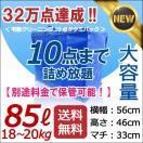 青10点タタミ 「せんたくパック 10(85リットル)」【別途¥1000で保管可能です】 クリーニング 宅配 往復 送料無料 10点まで詰め放題!
