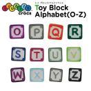 ジビッツ(jibbitz) トイ ブロック/アルファベット O-Z (toy block) [BLU][C/A]