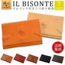 IL BISONTE イルビゾンテ 財布 メンズ 三つ折り財布 ゴムバンド付き カーフレザー 本革/牛革 C0237 選べる7カラー