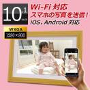 デジタルフォトフレーム 高精細10.4インチワイドXGA 1024×768PIXEL 液晶!プレゼントにぴったり!ラッピング対応!写真がキレイ! DMF104C [DreamMaker]