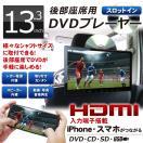 9インチ液晶 ポータブルDVDプレーヤー 車載キット付「動画あり」[DreamMaker] DV090B 車載モニター ヘッドレストモニター DVD内蔵 車載DVD