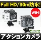 フルHD高画質!アクションカメラ DVR-202G GoProより激安価格!ウェアラブルカメラ スポーツカメラ 水中カメラ 防水 デジカメ wifi 安い ドライブレコーダー