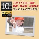 デジタルフォトフレーム SP-101FM 10.1イン...