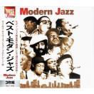 ベスト・モダン・ジャズ Moderm Jazz 3枚組...