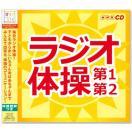 NHK ラジオ体操 第1・第2【体操図解つき】(...