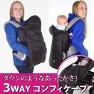 3wayコンフィケープ フットマフ(日本育児)防寒ケープ 抱っこ紐 ベビーカー ブランケット