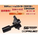 ★Nプロジェクト★56RACING★CBR250R/MC41...