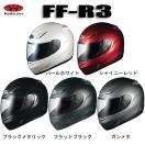 【OGK KABUTO】FF-RIII FF-R3 眼鏡OK フルフェイスヘルメット FFR-3 FFR3 エフエフアール3 FF-R3 オージーケーカブト バイク用品