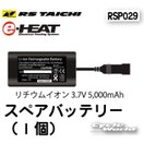 【RSタイチ】RSP029 eヒート スペアバッテリー(1個)e-HEAT SPARE BATTERY アールエスタイチ RSTAICHI  防寒【バイク用品】