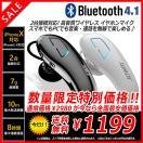 【即納/取寄】[35%OFF]Bluetooth Ver4.1 ブルートゥース ワイヤレス 無線 高音質 2台接続 マイク イヤホン ヘッドセット iPhone8 ポケモンGO LINE スカイプ