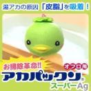 SUPER アカパックン (お風呂 風呂 フロ ふろ オフロ用)