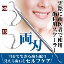 歯石取り スケーラー H5-33 実際に歯科医院...