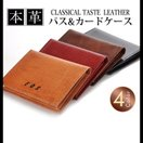 定期入れ パスケース 日本製 メンズ レディース レザー 本革 免許証入れ 名刺入れ オープン記念 セール メール便限定送料無料