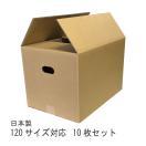 ダンボール箱 120サイズ 10枚 ダンボール 段ボール 引越し