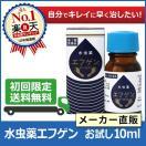 (第2類医薬品)(初回限定・送料無料)水虫薬 エフゲン 10ml お...