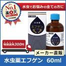 第2類医薬品 特別送料適応 水虫薬 エフゲン 60ml   水虫 治療 薬...