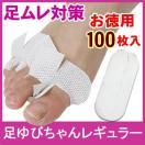 足指の間の汗を取る 足ゆびちゃん レギュラー お徳用 100枚入 水...