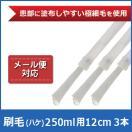 (メール便対応)刷毛(ハケ) 3本セット エフゲン 250mlサイズ用 ...