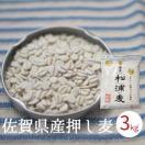 押し麦 押麦 3kg 1kg x3袋入り 佐賀県産 無添加 麦ご飯 押し麦 国産 大麦