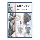 石膏デッサン (みみずくアートシリーズ)