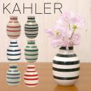 ケーラー オマジオ フラワーベース 花瓶 KAHLER(ケーラー)スモール Omaggio H125 選べる5カラー