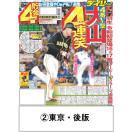 デイリースポーツ(東京版) 2019年5月25...