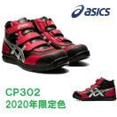 安全靴 アシックス ミドルカット CP302 201...