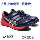 安全靴 アシックス 新作 CP202 マジック 限...