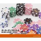 ポーカーチップ コインセットA 10種×20枚 1~10000 カジノゲーム PC-2314Y