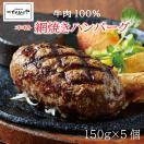 網焼きハンバーグ 150g×5個 氷見牛 お試しセット