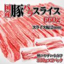 リミテッド企画登場 国産豚バラスライス 6...
