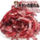 牛タンの皮のみ 500g ペット用 冷凍品...