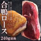 鴨鍋に 合鴨ロース ステーキカット 1パッ...