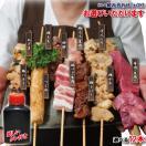 選べる 串焼12本セット冷凍 12種からお好...