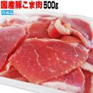 使い道は無限大 国産豚こま肉 100g当/¥89と激安