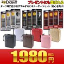 Dcraft 【1980円】ダーツ専門店がおすすめ...