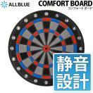 (ダーツ ボード)ALLBLUE <COMFORT BOARD>