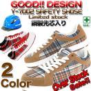 【数量限定品】おしゃれな安全靴 チェック柄が珍しいタウンユースの鉄芯入り安全靴 y7002 イエテン 鋼製先芯いり