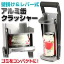 空き缶つぶし器 アルミ缶 ペットボトル プレス 壁掛け 新生活 缶クラッシャーYGQ銀