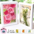 写真立て フォトフレーム (2L ハガキ用) 花 バラ プリザーブドフラワー 花束贈呈 結婚式 結婚 還暦 米寿 祝い 送別会 誕生日 プレゼント