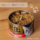 ペット仏具 ロウソク  猫 黒缶キャンドル メモリアル 猫の供養