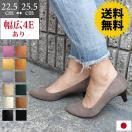 送料無料 パンプス レディース 痛くない 歩きやすい 黒 大きいサイズ 入学式 日本製 高級 ミドルヒール / 35-735001