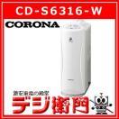 コロナ コンプレッサー式 除湿機 CD-S6316-W ホワイト