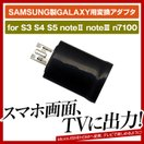 MHLケーブル GALAXY S3 S4 S5 note2 note3 N7100 用変換アダプタ