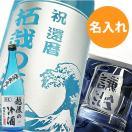 名入れ 酒 日本酒 グラス プレゼント 食器 ギフト 誕生日プレゼント 結婚祝い 還暦祝い 就職祝い 昇進祝い  山田錦 富士山とロックグラス kai