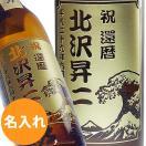 還暦祝い 焼酎 就職祝い 昇進祝い  お正月 名入れ 酒 男性 富士山と白波 名入れギフト 芋焼酎 麦焼酎 プレゼント 誕生日 安心院蔵 御幣 fuku kai