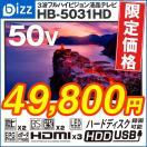 50インチ 液晶テレビ 国内メーカー製 ダブルチューナー 裏番組録画対応可能 3波 壁掛けテレビ PCモニター bizz HB-5031HD